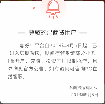 微信图片_20180805132640.png