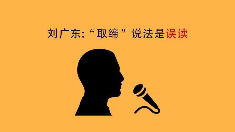 """金评媒专访冠群驰骋CEO刘广东:""""取缔""""说法系媒体误读,头部平台被集体取缔将会是一场金融灾难 - 金评媒"""