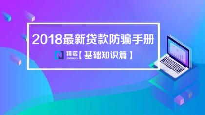 贷款必备:2018最新贷款防骗手册——基础知识篇