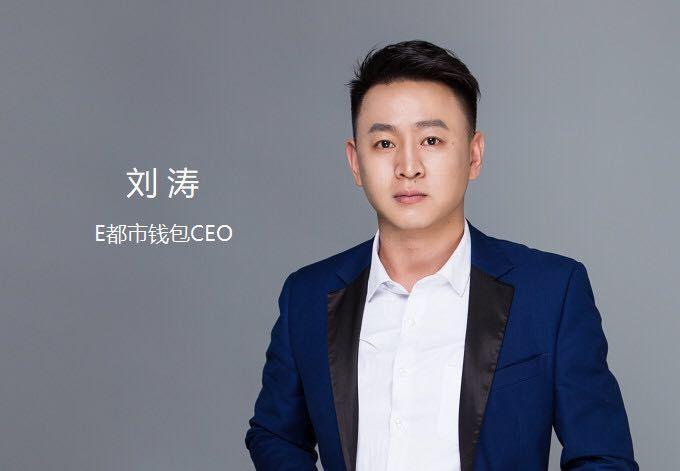E都市钱包CEO刘涛:真正的P2P不存在挤兑 - 金评媒