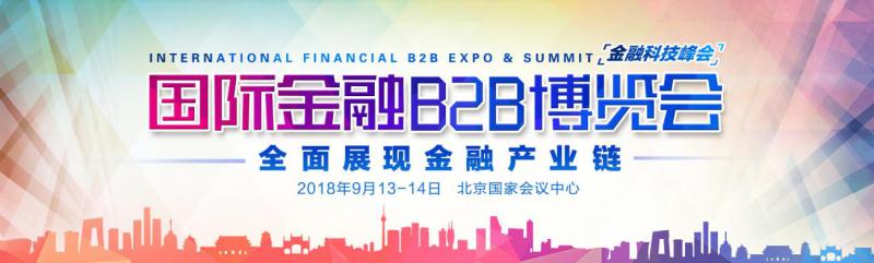 """(中国·北京)第十届国际金融B2B博览会,聚焦产业链——""""连接,让金融更高效"""" - 金评媒"""