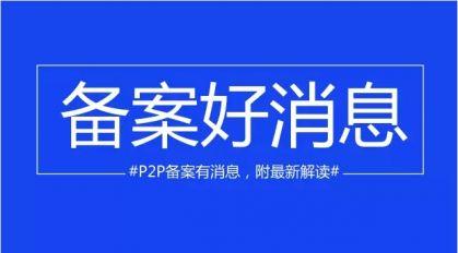 网贷终于又有一个好消息,P2P备案有新进度,你了解多少?