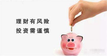 理财产品种类特点?如何购买理财产品? p2p投资理财如何鉴别风险?