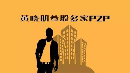 黄晓明参股多家P2P,明星掺和的平台就可信吗?
