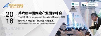 2018第六届中国保险产业国际峰会将于2018年9月6-7日在上海隆重召开!