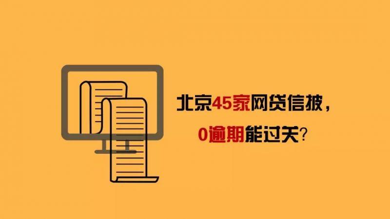 北京45家网贷披露信息,31家零逾期谁敢信? - 金评媒