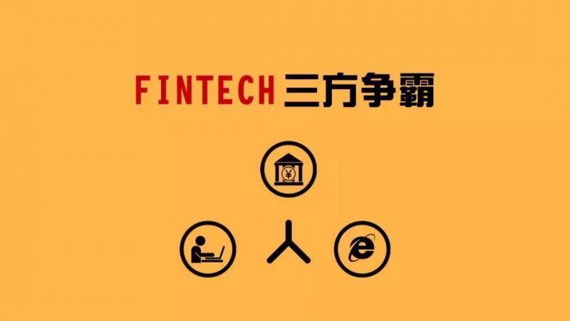 传统银行加码FINTECH,金融云三方争霸谁是老大? - 金评媒