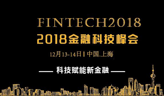 颠覆性金融科技创新:FinTech2018金融科技峰会年终巨献 - 金评媒