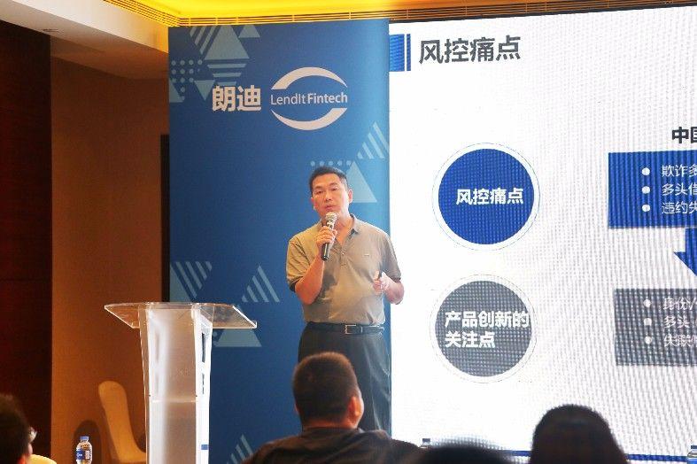 """朗迪中国峰会聚焦""""智能时代"""" 捷越金可冶畅谈智能风控 - 金评媒"""