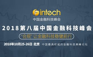 2018年第八届中国金融科技峰会