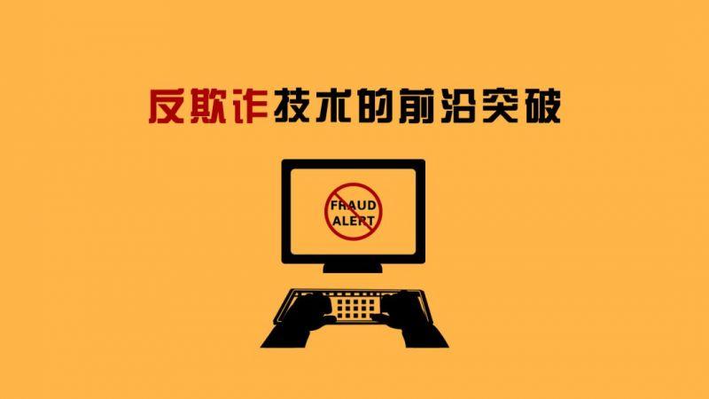麦子金服李晓忠:反欺诈技术的前沿突破 - 金评媒