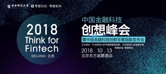 """零壹财经揭秘""""2018中国金融科技创想峰会""""三大看点 - 金评媒"""