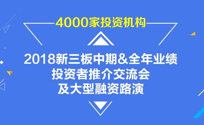 4000家投资机构