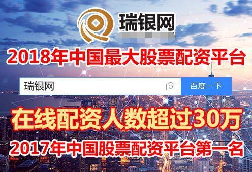 2018最权威的股票配资平台榜单 鑫配网位居榜首