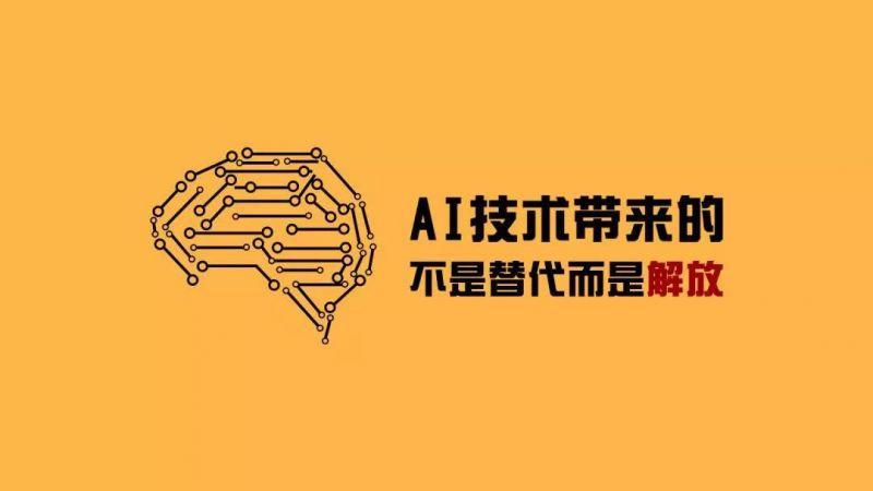 乐信肖文杰:AI技术带来的不是替代而是解放