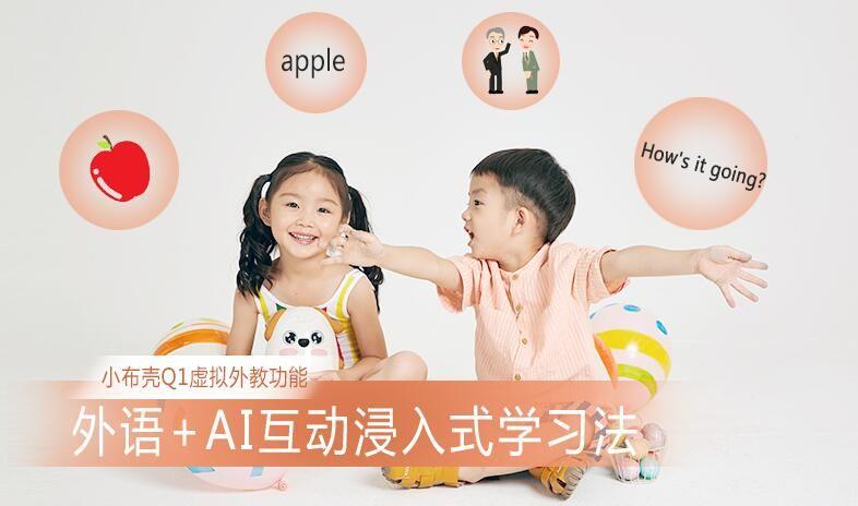 儿童外语学习新模式 小布壳Q1英语AI家教功能上线