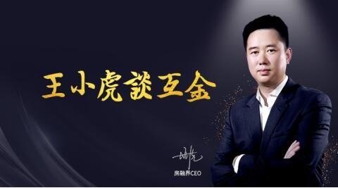 房融界CEO王小虎:监管政策频频利好 网贷行业信心重振