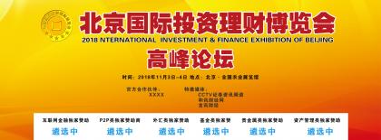 2018第十一届北京国际投资理财博览会即将举行