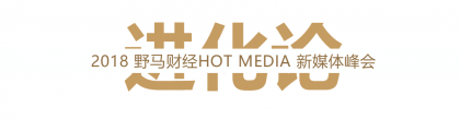 "HOT MEDIA | 媒体""老炮儿""和一线财经新媒体大咖的大Party等你来撩"