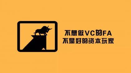 华兴资本:不想做VC的FA不是好的资本玩家
