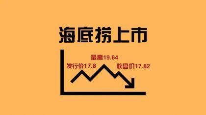 """海底捞:""""火锅一哥""""上市,股价缘何虎头蛇尾?"""