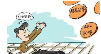 非法集资平台千余家 广东注册最多 金融理财传销骗局已经超越保健品
