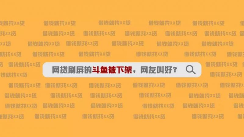 斗鱼下架,满屏互金广告引反感 - 鸿福国际娱乐