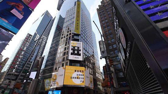 黄金钱包现身纽约时代广场双屏,为中国互联网金融代言 - 鸿福国际娱乐