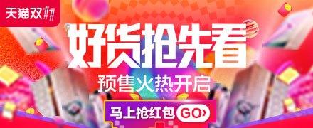 天猫双十一红包怎么抢?2018天猫双11红包攻略 - 鸿福国际娱乐