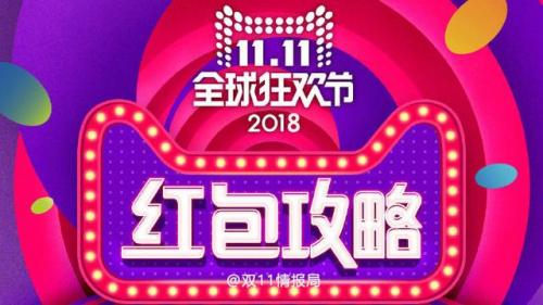 ??2018天猫双11红包活动时间列表入口及心愿清单玩法攻略 - 鸿福国际娱乐