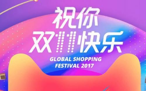 2018淘宝双11红包领取方法,天猫双十一红包攻略揭秘 - 鸿福国际娱乐