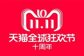 天猫双11红包什么时候开始?2018天猫双十一红包最新攻略 - 鸿福国际娱乐