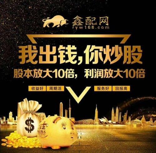 鑫配网在线配资平台:是时候去开拓新的赚钱渠道了  - 鸿福国际娱乐