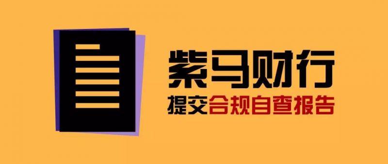 最新进展!紫马财行已提交合规自查报告 - 鸿福国际娱乐