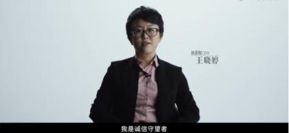 快催收CEO王晓婷:我们是诚信的守望者