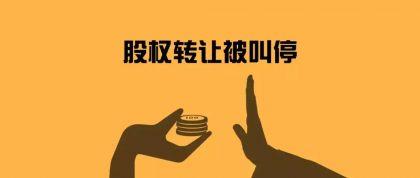 股权转让被叫停,能有效防范网贷平台股东甩锅?