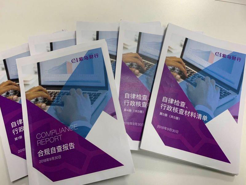 北京正式启动合规自律检查,紫马财行积极迎接监管 - 金评媒