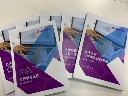 北京正式启动合规自律检查,紫马财行积极迎接监管
