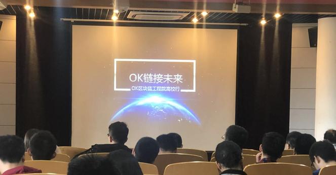 """聚焦技术创新 探寻区块链应用边界 ——""""OK区块链工程院全球高校行"""",首站走进上海交大 - 金评媒"""