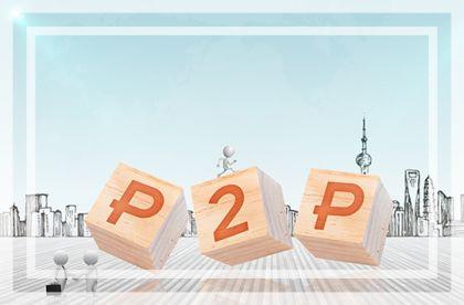 P2P正在回暖的几个迹象