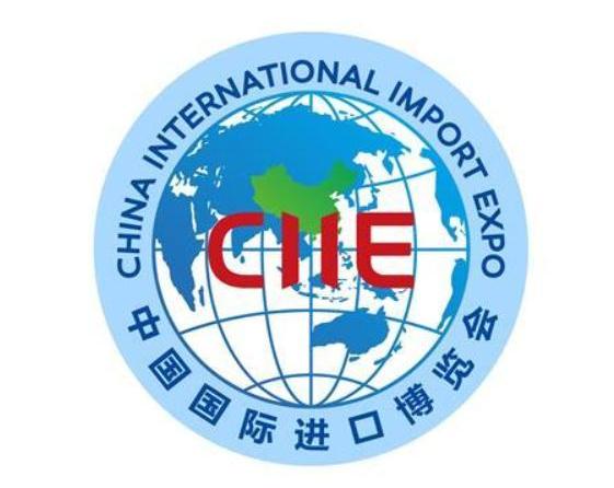 首届中国国际进口博览会于今日开幕 - 金评媒