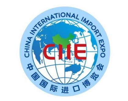 首届中国国际进口博览会于今日开幕