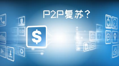 央行报告肯定P2P积极贡献,优投金服合规运营稳健前行!