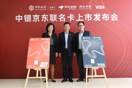 京东金融与中国银行合作再升级 共同推出中银京东联名卡