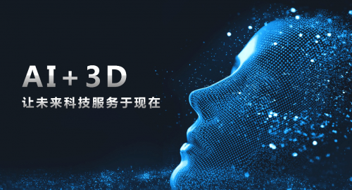 大族三维:用ai技术打开3d行业的想象空间