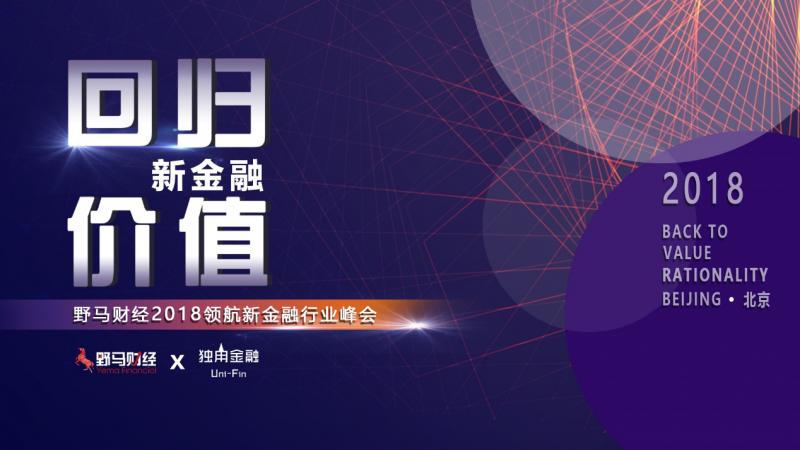 野马财经2018领航新金融峰会 聚焦回归新金融价值 - 88必发官网
