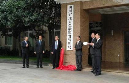 四川省地方金融监督管理局挂牌
