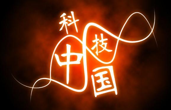 鼎鸿阳公司现代科技盘点 中国多项科技已领先世