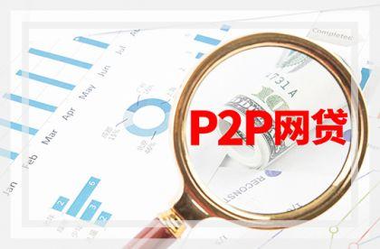 1个亿以下P2P平台,会被清退吗?