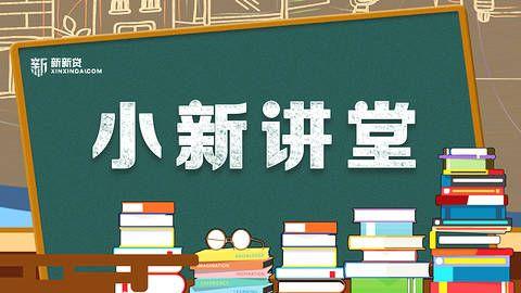 【小新讲堂】第6讲:信息披露,网贷合规的风向标